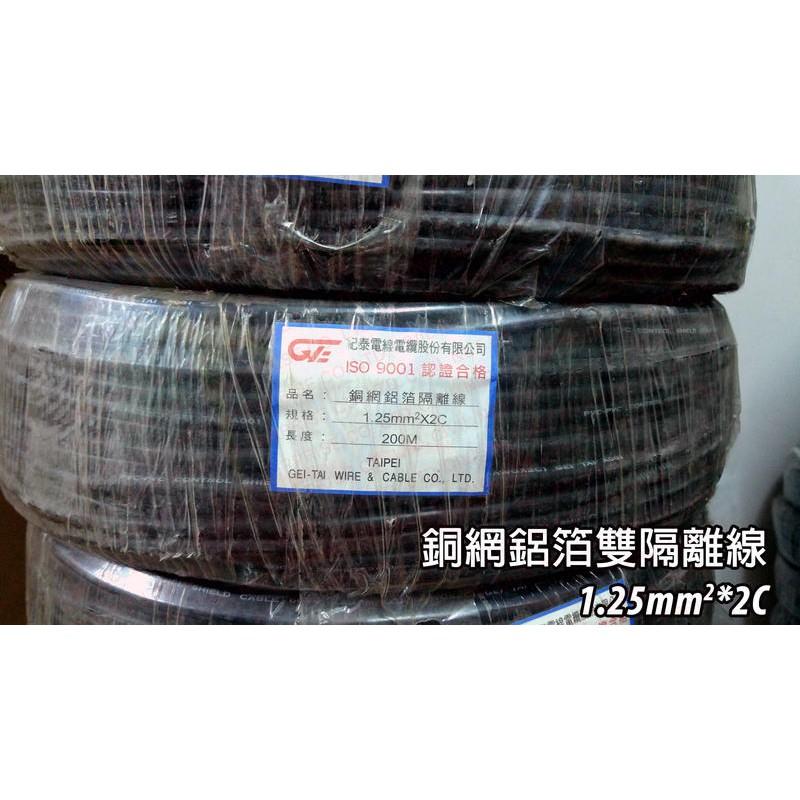[瀚維 二號店] 紀泰 1.25mm2 X 2C 200M 銅網鋁箔雙隔離線 銅網鋁箔 隔離線 另售 網路線