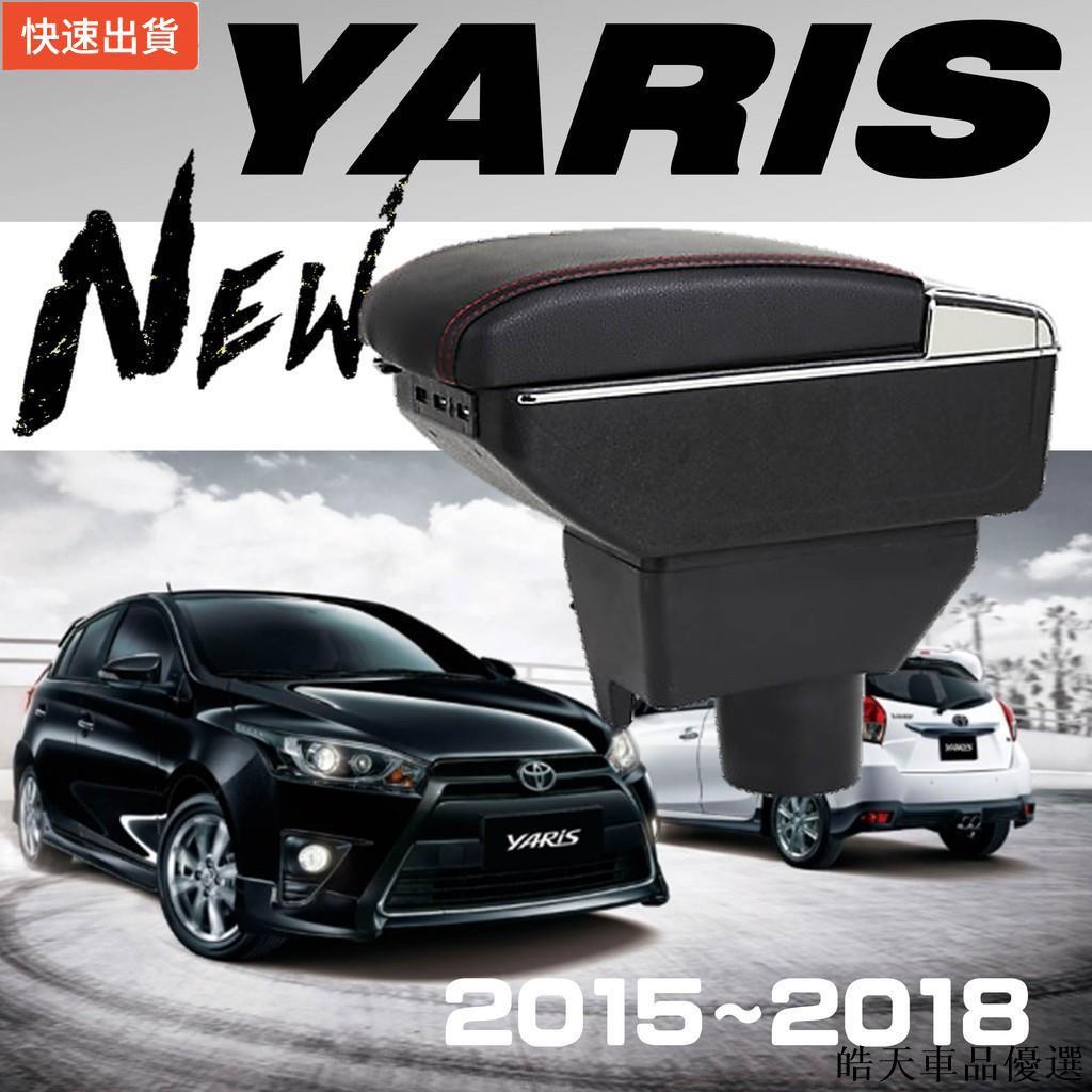 TOYOTA NEW YARIS 雙層升高款 中央扶手 扶手箱 雙層扶手箱 車用扶手 扶手 中央扶手箱123456