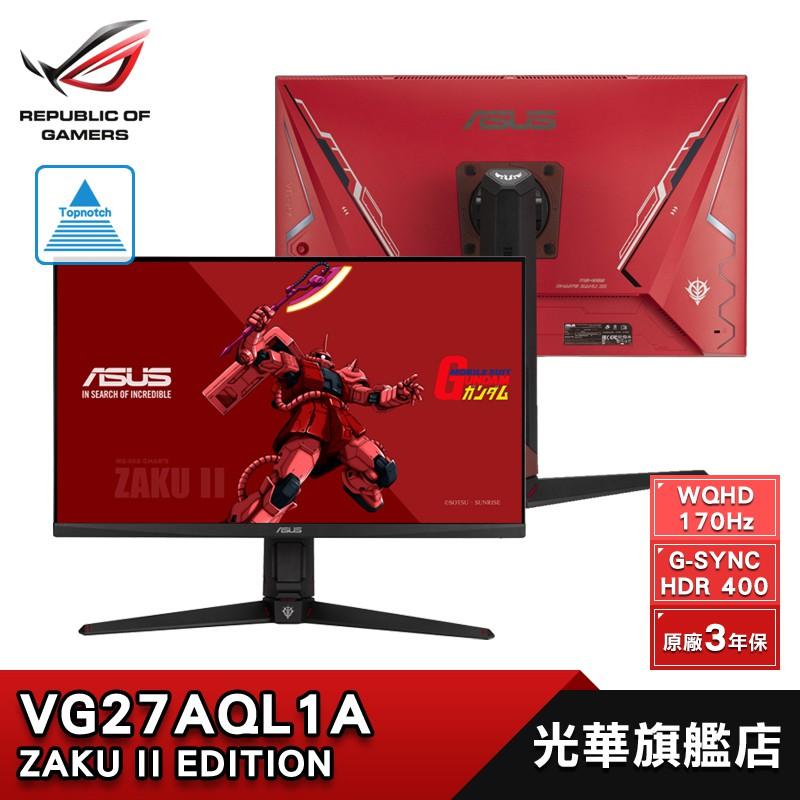 【ASUS 華碩】 TUF VG27AQL1A ZAKU II EDITION 27型 電競螢幕 顯示器 薩克聯名