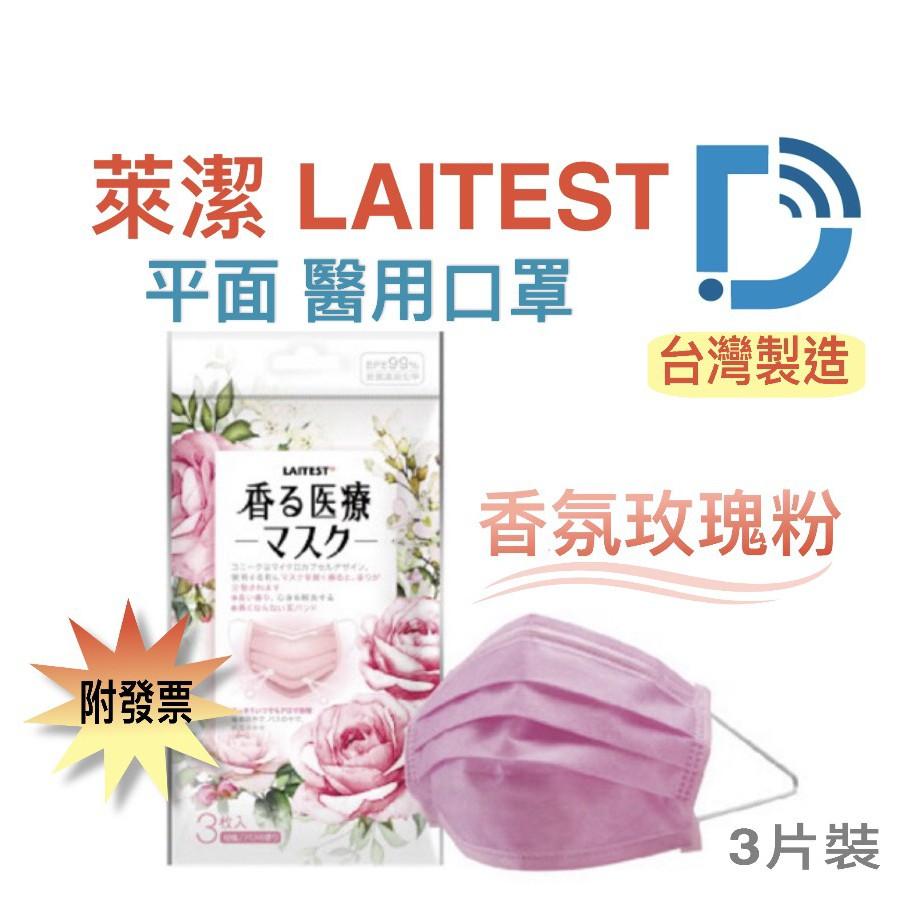 【萊潔 LAITEST】 香氛 玫瑰 醫療用口罩 彩色 雙鋼印 3入 台灣製造  醫用口罩