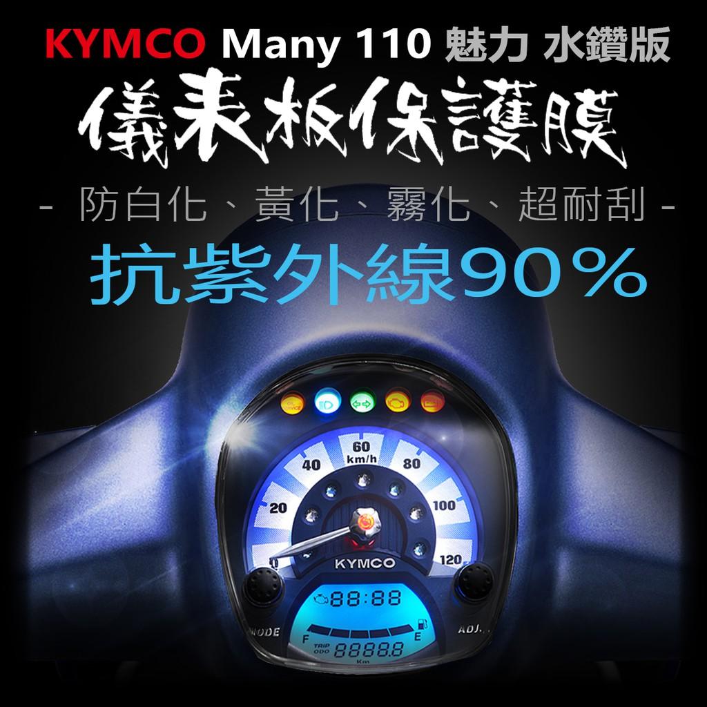 KYMCO 光陽Many 110 施華特飾儀表板保護膜犀牛皮 (防刮防止液晶儀表提早淡化)光陽機車