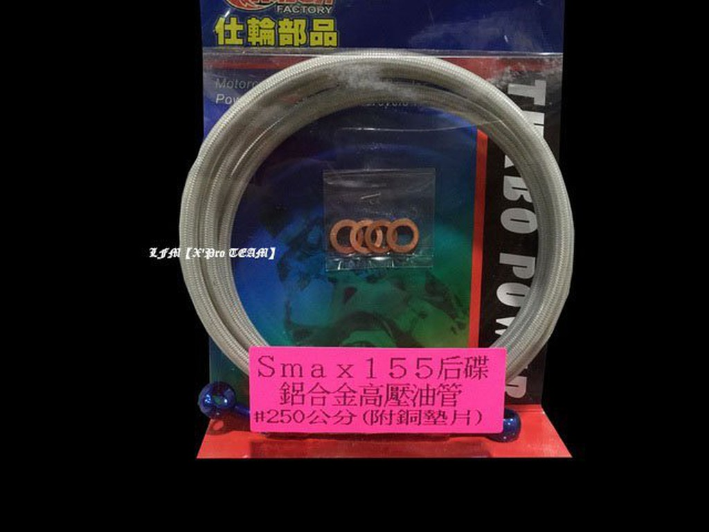 LFM-後鋁合金高壓金屬油管~適用:SMAX/勁戰四代/SMAX155/勁戰4代/FORCE