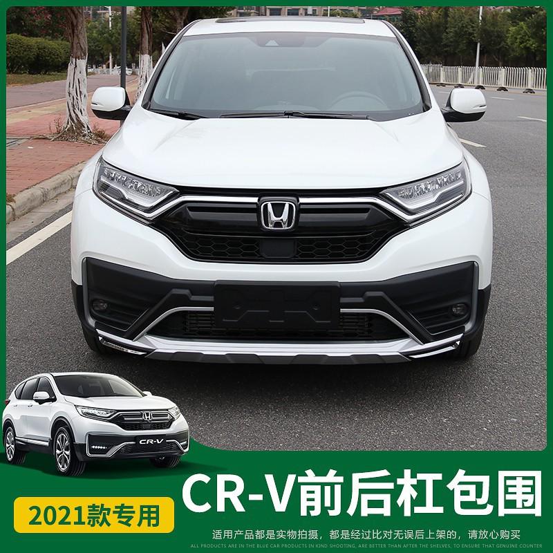 【極駿車配】Honda~適用于5.5代CRV前后保險杠改裝新CRV專用大包圍防護杠板配件68