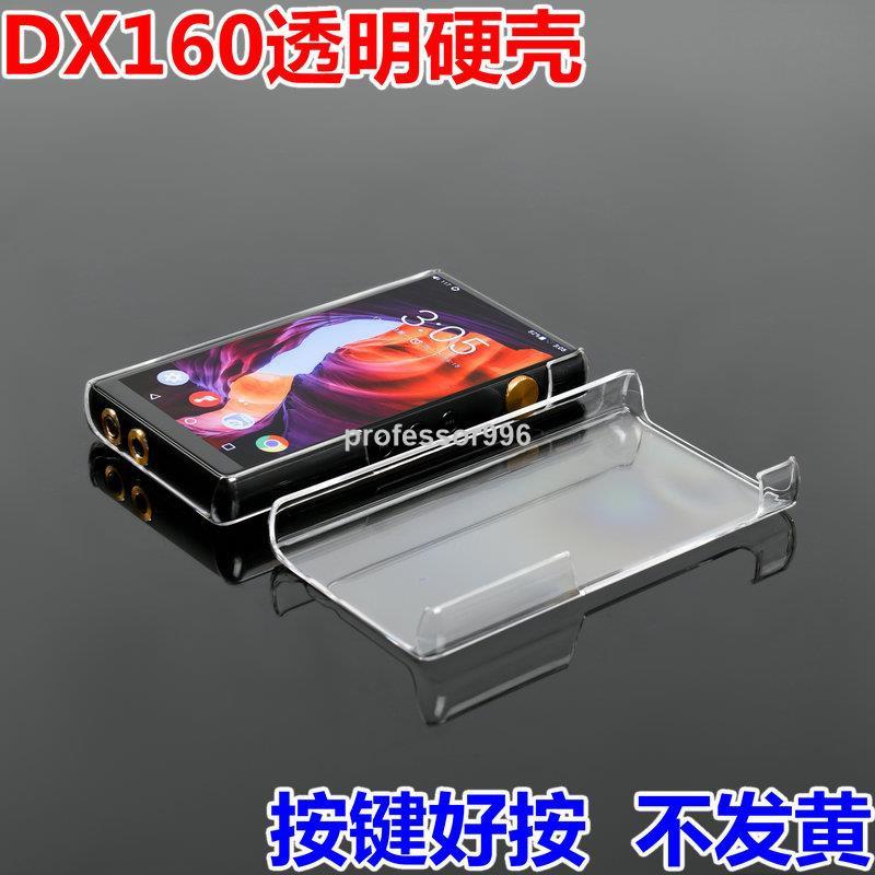 新品特賣⚡艾巴索dx160保護套艾巴索DX160透明硬套艾巴索dx160保護膜+b688