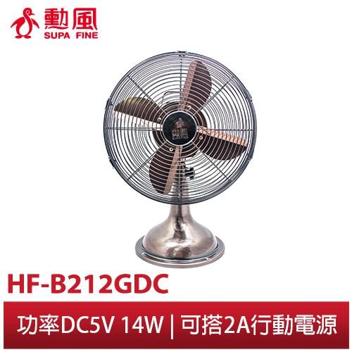 【勳風】12吋 USB/DC變頻古銅桌扇HFB212GDC #限電必備