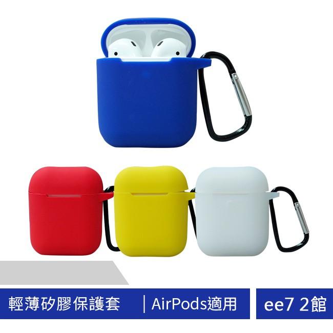 APPLE Airpods 一代/二代輕薄矽膠保護套~送磁吸防丟繩 [ee7-2]