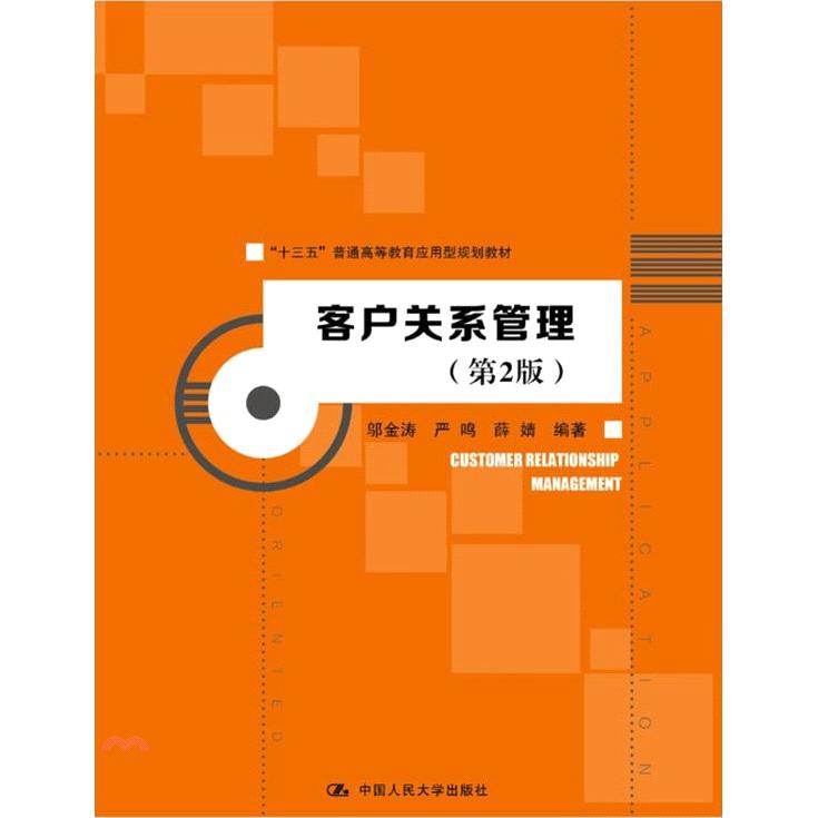 客戶關係管理(第2版)(簡體書)[5折]
