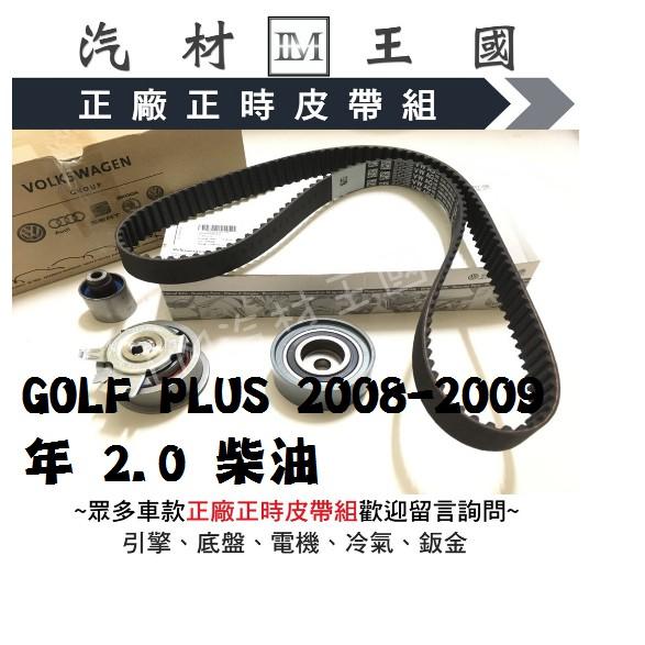 【LM汽材王國】正時 皮帶 GOLF PLUS 2008-2009年 2.0 柴油 正廠 時規組 總成 VW 福斯