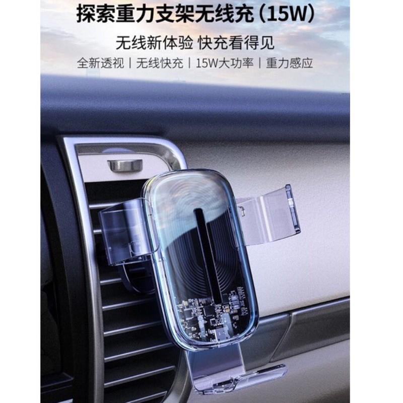台灣現貨倍思透明15W無線充電出風口重力車架360°旋轉iPhone安卓Baseus探索返鄉必備