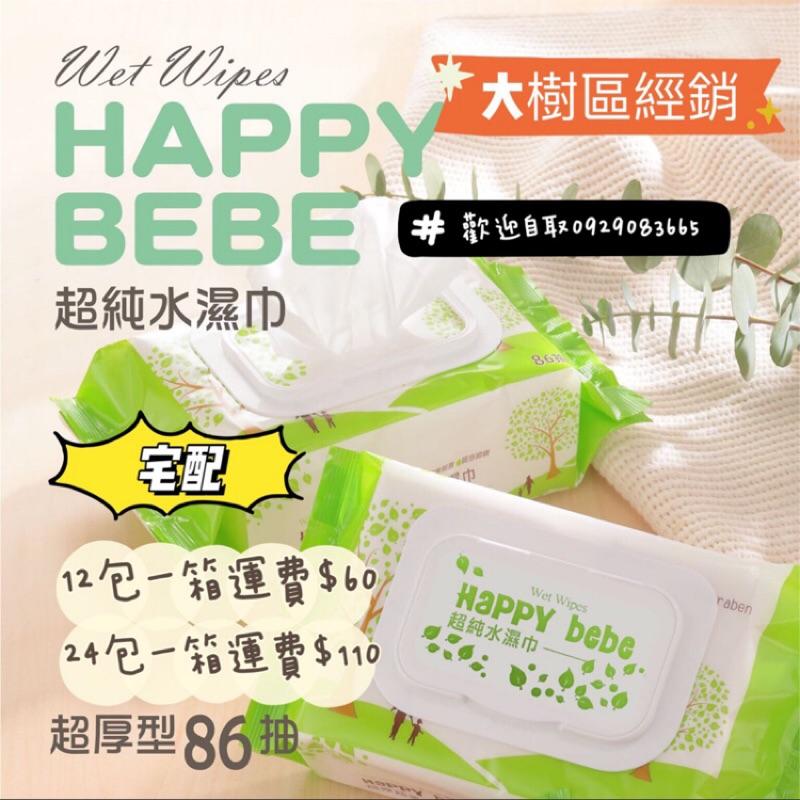 現貨 宅配區 限定一箱 12包下單Happy Bebe 濕紙巾 86抽 箱購