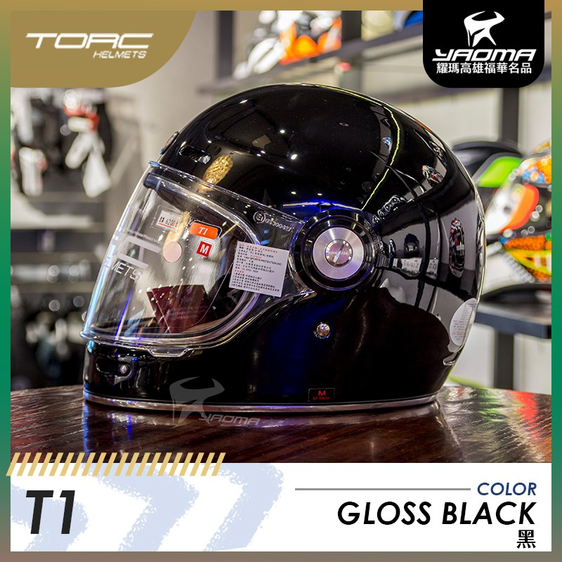 TORC安全帽 T1 復古樂高帽 亮面黑 素黑 素色 全罩帽 氣道設計 雙D扣 玻璃纖維 耀瑪福華名品
