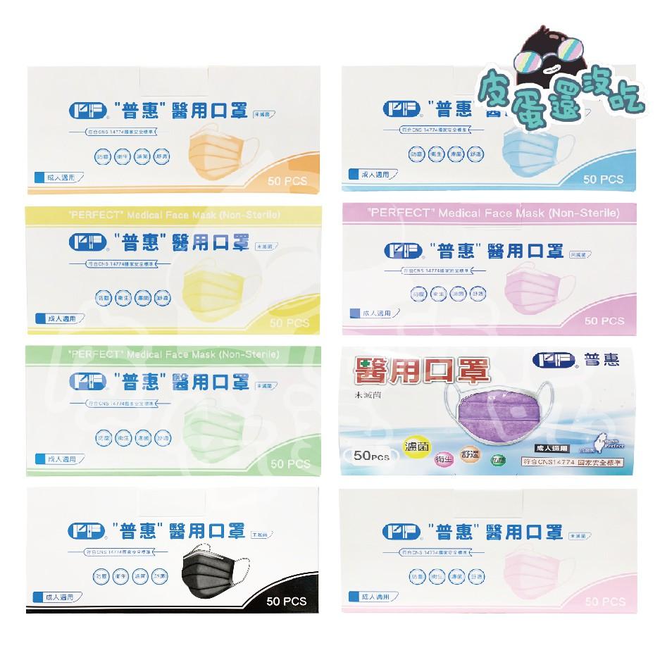 普惠 醫療口罩 50片/盒 (成人) 橘、黃、綠、藍、紫、粉、黑、紫羅蘭 醫用口罩 成人口罩
