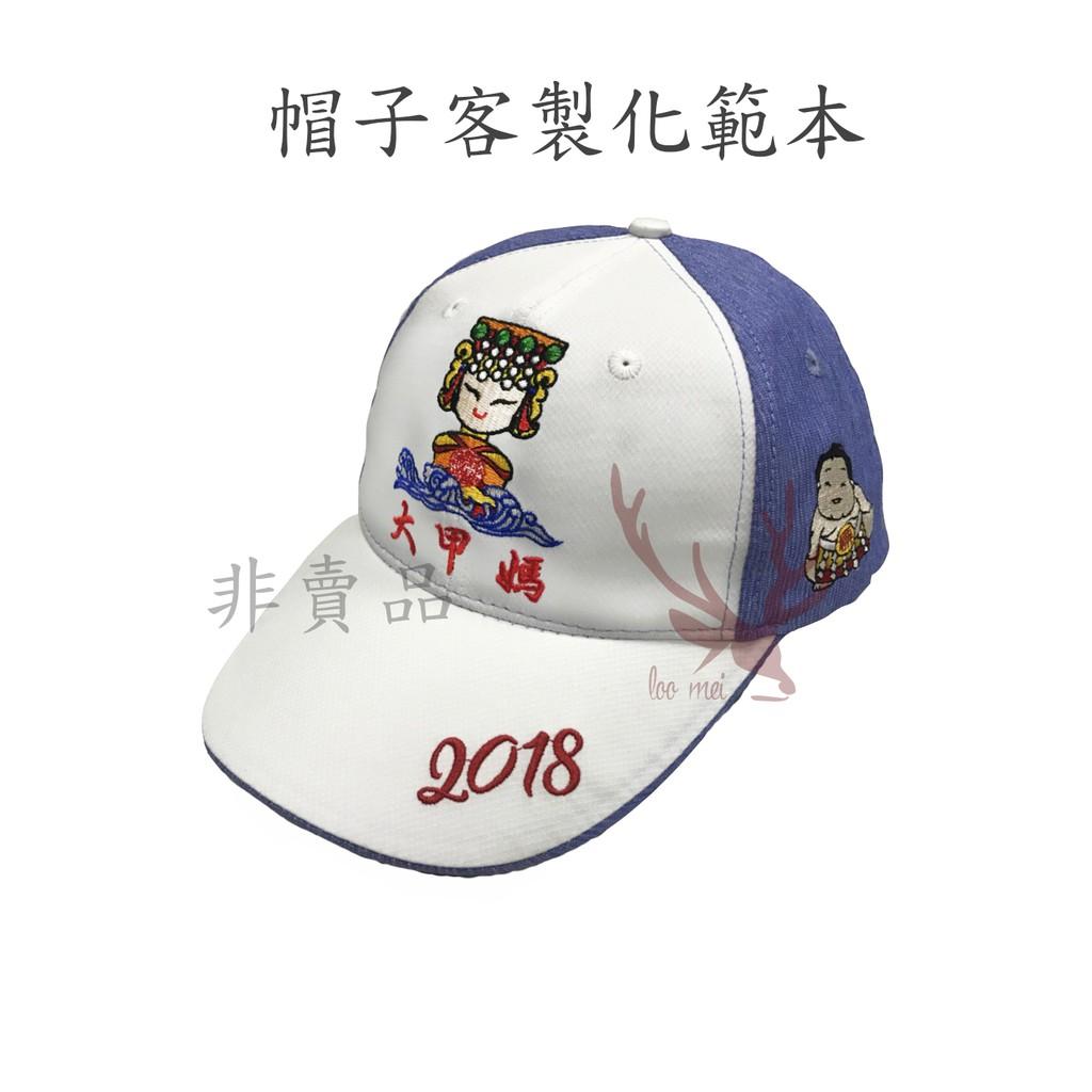 【鹿妹loo mei】團體帽 客製化 批發 帽子 棒球帽 大甲媽