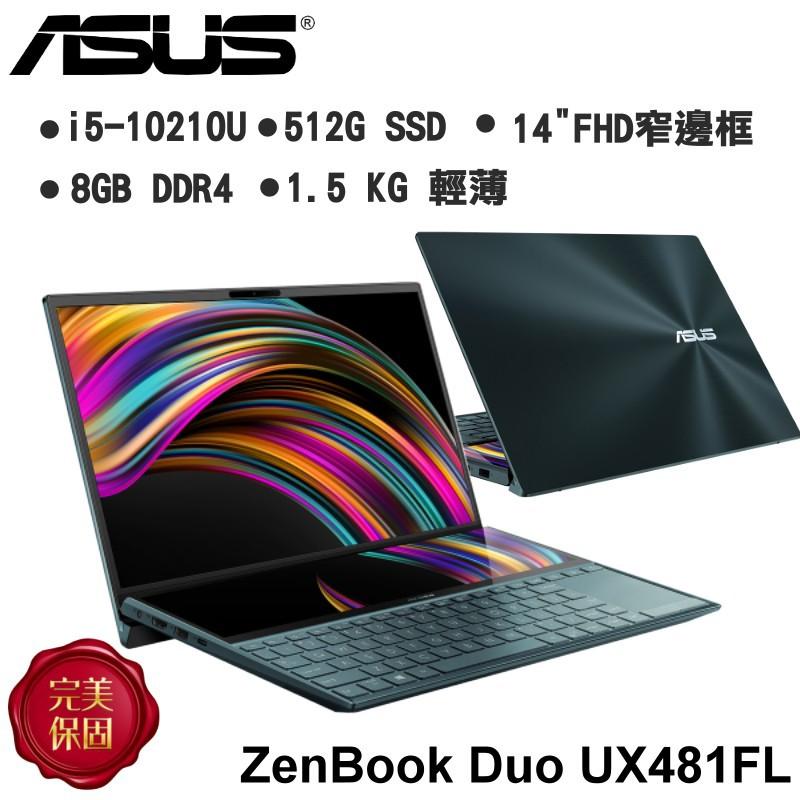 ASUS 華碩 ZenBook Duo UX481FL14吋 筆電 i5-10210U 雙螢幕 獨顯 蒼宇藍