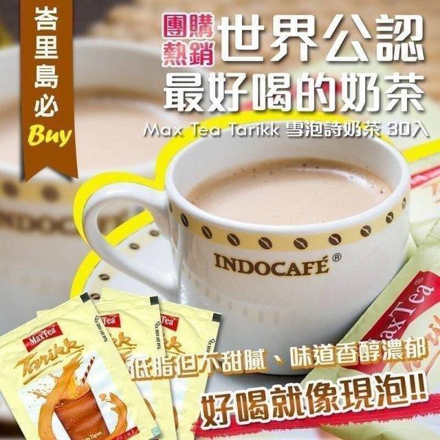 🇮🇩印尼 MaxTea—雪泡詩奶茶30入🥤