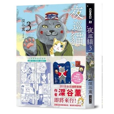(大塊文化)夜巡貓(3)(深谷薰)