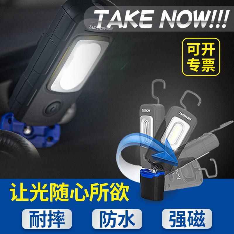 鐵朗修車工具燈led汽修超亮維修工作燈充電帶磁鐵防摔強光takenow