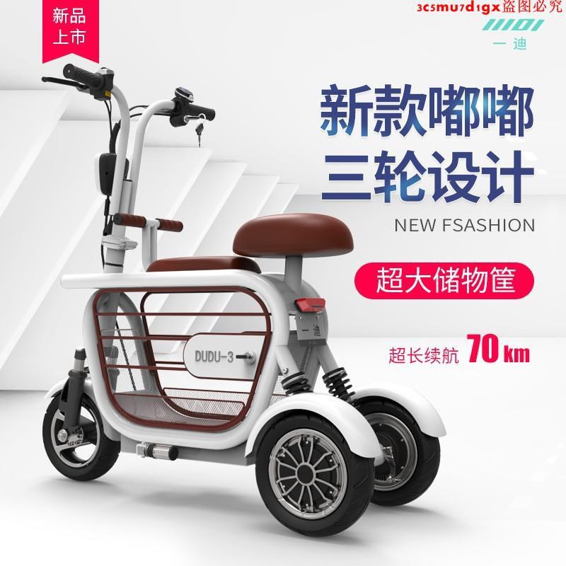 一迪電車三輪成人滑板車可折疊鋰代步女士小型電動車成人