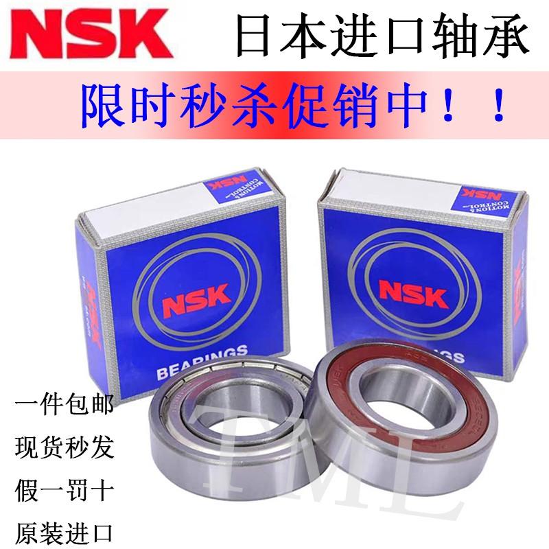 進口NSK不銹鋼軸承S6800 6801 6802 680368046805680668076808ZZ