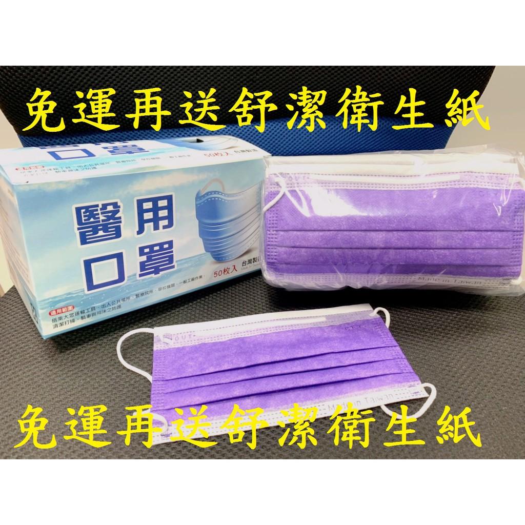 口罩現貨 免運 台灣醫療 久富餘醫用口罩 (送舒潔)