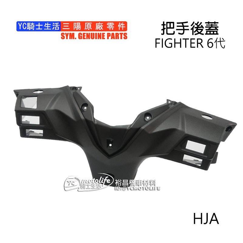 SYM三陽原廠 手把後蓋 FIGHTER 6代 六代 龍頭蓋 碼表蓋 後手把蓋 把手後蓋 車殼 HJA