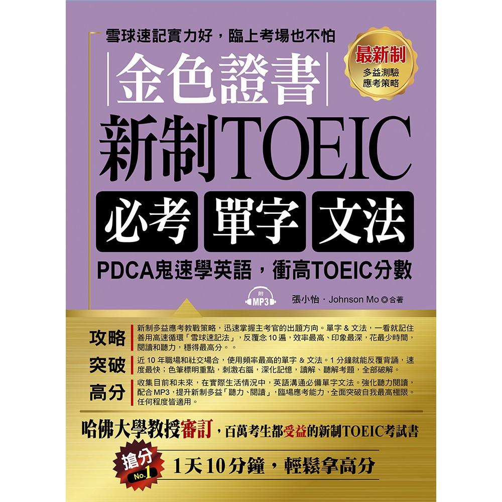 金色證書:新制 TOEIC必考單字文法 --PDCA鬼速學英語,衝高TOEIC分數(附MP3)