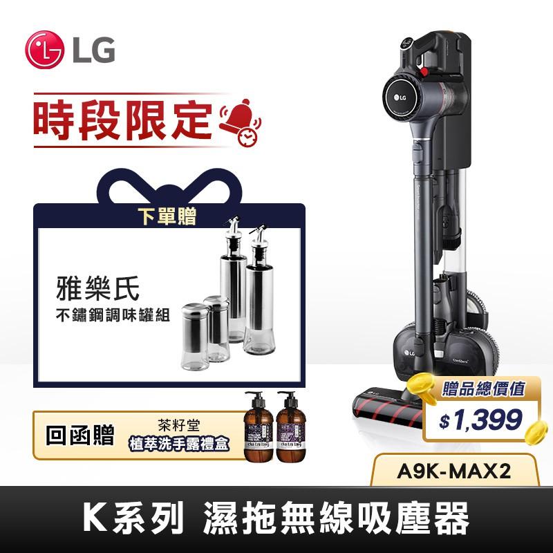 LG樂金 A9K系列 WiFi 濕拖 無線吸塵器 A9K-MAX2 (寂靜灰)【2豪禮加碼送 時段限定】