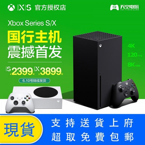 直銷現貨【遊戲機】微軟Xbox Series S/X 國行主機 XSS XSX ONE S 次時代4K遊戲主機 biYh