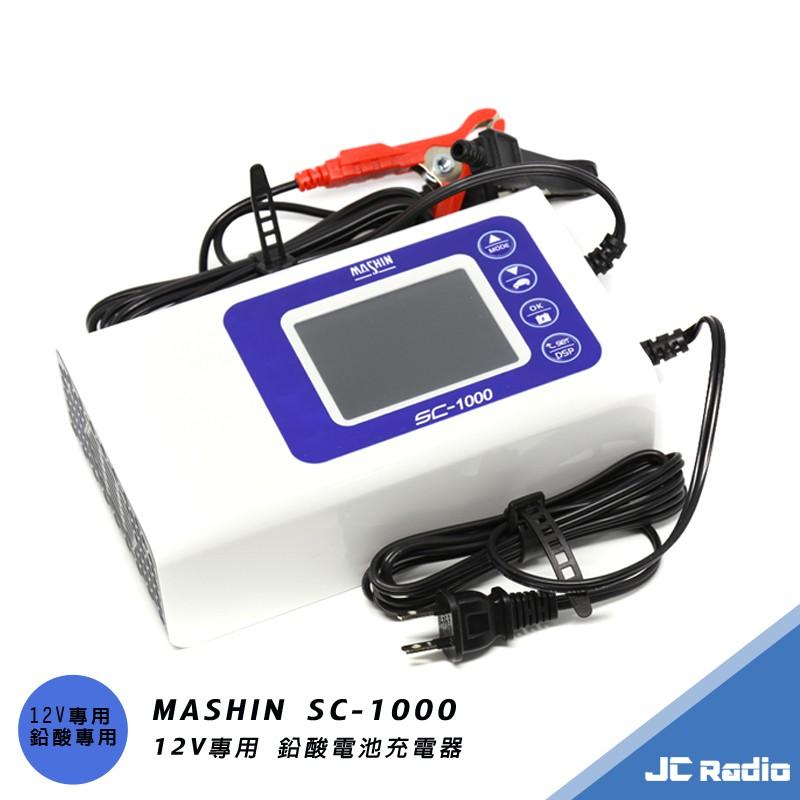 [現貨公司貨] MASHIN SC-1000 九階段充電 麻新充電器 鉛酸電池專用 脈衝式充電 電瓶充電 最大10A輸出