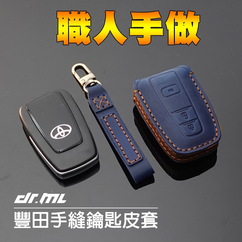 TOYOTA鉻鞣牛皮手縫 RAV4五代 Corolla Cross AURIS CHR 豐田專用鑰匙 皮套 鑰匙殼 遙控