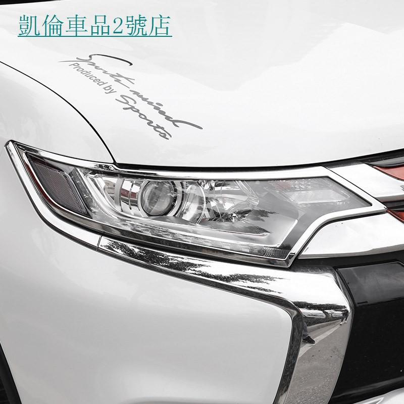 Mitsubishi~適用于16-20新款 Outlander改裝配件大燈罩裝飾燈眉貼片電鍍亮條