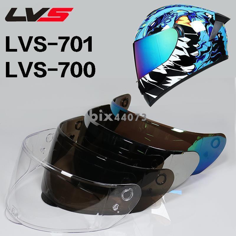LVS 700 701本店頭盔鏡片面罩摩托車防曬頭盔鏡片