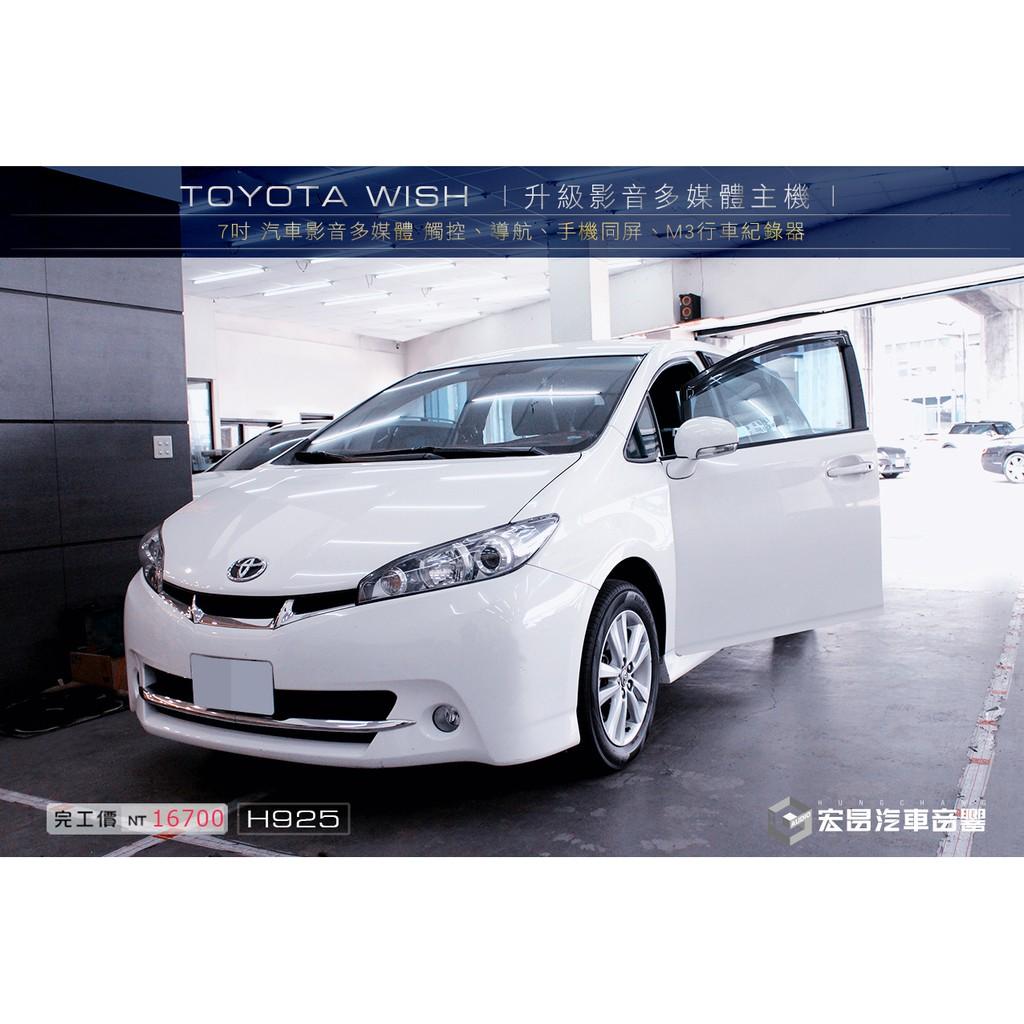 【宏昌汽車音響】TOYOTA WISH 升級 7吋汽車影音多媒體主機(觸控、導航、同屏、行車 ) H925