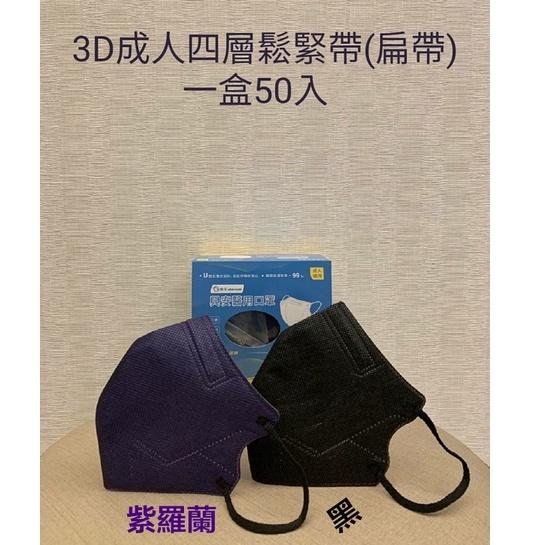 現貨 ataraxis興安醫療級口罩 成人3D立體醫用口罩《扁繩》醫用口罩 立體口罩 成人口罩 *黑.紫羅蘭*50入/盒