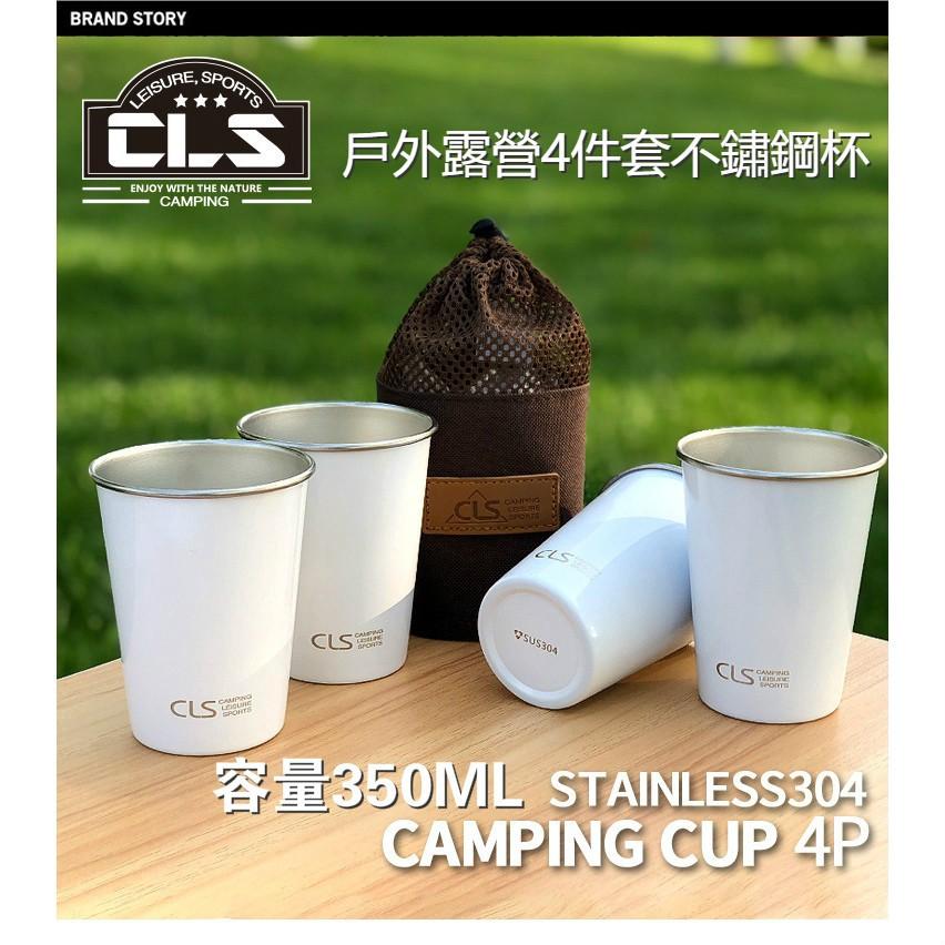 現貨速發  CLS 304不鏽鋼4入套杯露營戶外疊杯 不銹鋼杯  咖啡杯 環保杯 露營 登山 戶外露營必備 (附網袋)