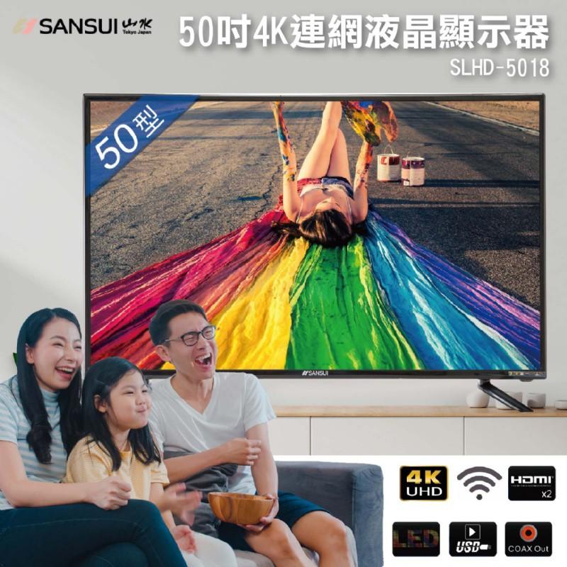 SANSUI 山水 50吋4K連網液晶顯示器 SLHD-5018~三年保固