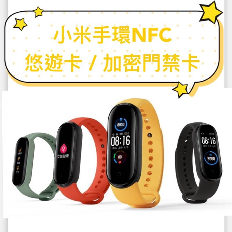 【 TAIWAN 24hr 發貨】🎁小米手環 5 NFC版 悠遊卡 加密門禁卡 破解