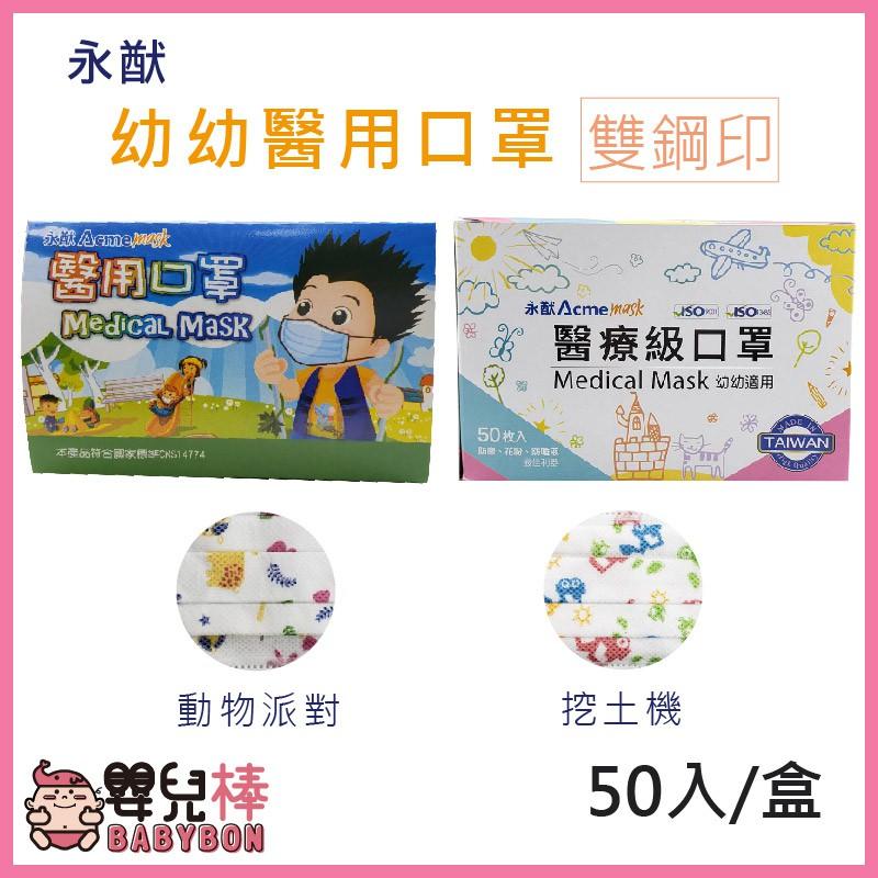 永猷 幼幼平面醫用口罩 雙鋼印 50片 台灣製 三層口罩 符合CNS14774標準 醫用口罩 幼幼口罩 幼兒口罩