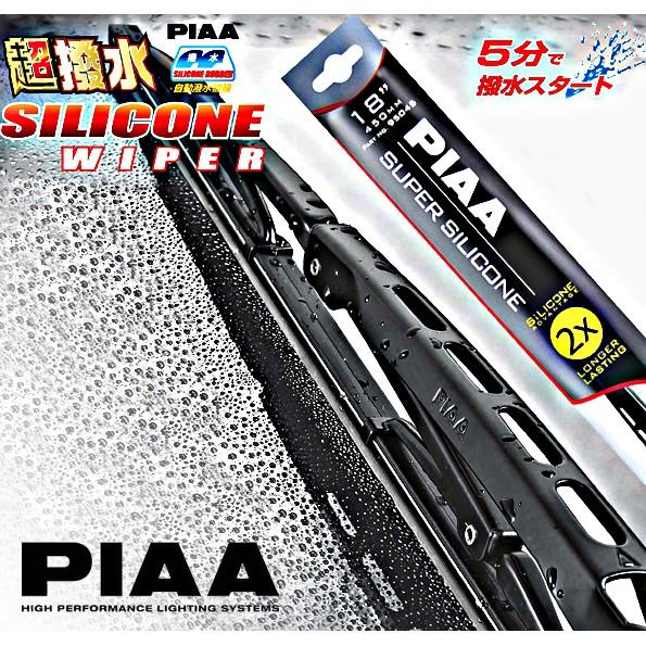 樂速達汽車精品【PIAA24/26吋】 日本精品PIAA超強力矽膠撥水雨刷 2倍潑水 膠條可替換 壽命長