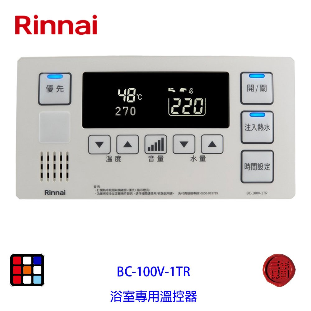 林內牌 BC-100V-1TR  有線溫控器 REU-A2426系列熱水器專用
