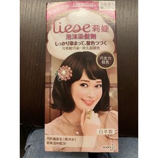 Liese莉婕 泡沫染髮劑 巧克力棕色 新北市
