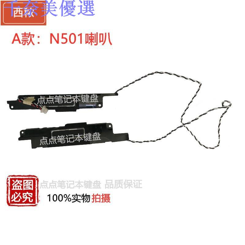 🔥千奈美🔥ASUS/華碩ROG G501JW N501 N501JM UX501VM UX501喇叭揚聲器音響🔥西