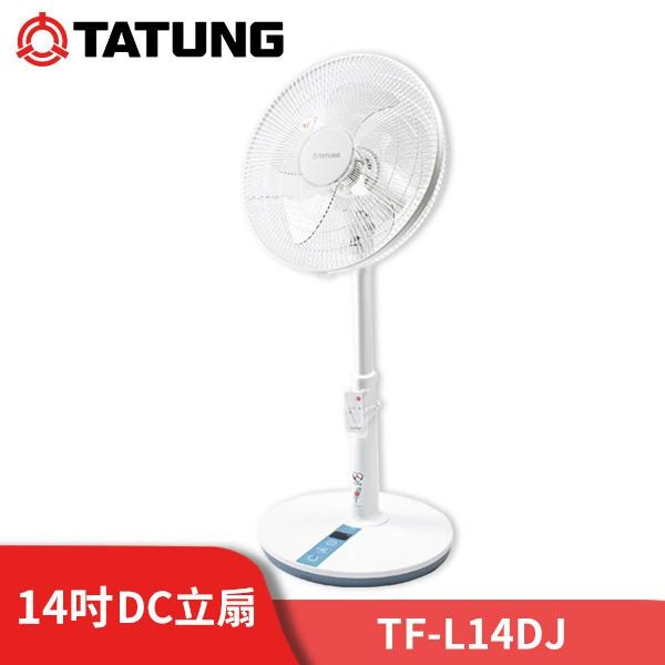 【TATUNG大同】14吋DC變頻立扇 TF-L14DJ 省電 七段風速 大風靜音