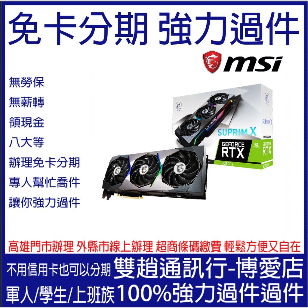 微星 GeForce RTX3080 Ti SUPRIM X 12G 現金分期/免卡分期/無卡分期/學生分期 不用信用卡