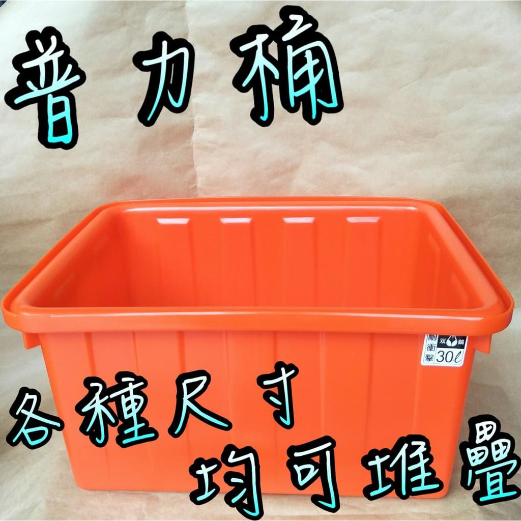 【嘛吉趴五金】 ⚠️免運⚠️ 普力桶  各種尺寸 橘色 方型  塑膠桶 儲水桶 橘色塑膠桶 收納桶  收納箱 方型塑膠桶