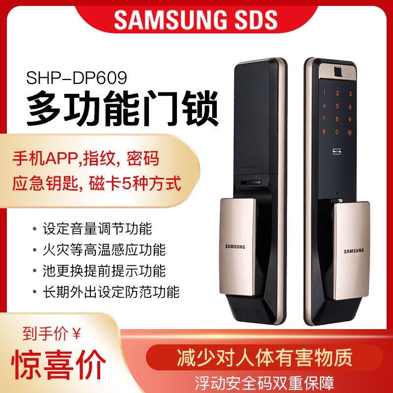 三星(SAMSUNG)指紋鎖家用智能鎖智能電子門鎖SHP-DP609