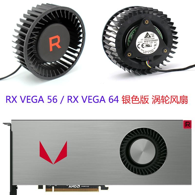RX VEGA 56 / RX VEGA 64 銀色版 渦輪風扇