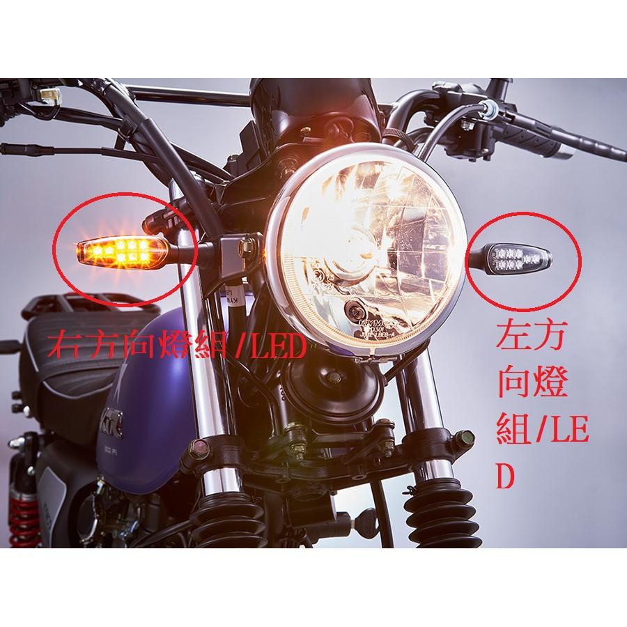 光陽 KTR 150 方向燈組 左方向燈組 右方向燈組 LED