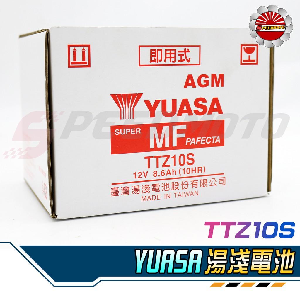 【Speedmoto】公司貨 10號電瓶 電瓶 TTZ10S(同GTZ10S YTZ10S) 電瓶 YUASA