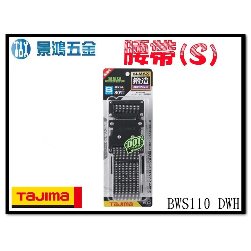 宜昌(景鴻) 公司貨 日本 TAJIMA 田島 鍛造鋁插扣式S腰帶 點點白 (S) BWS110-DWH 含稅價